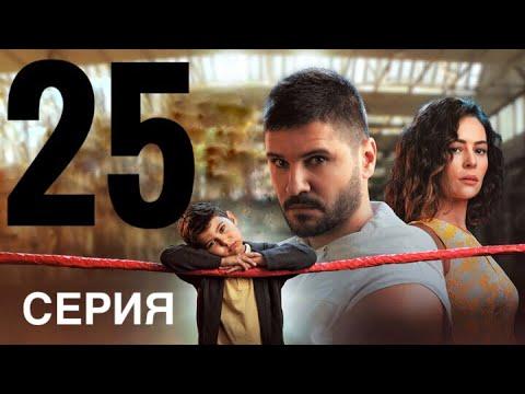 ЧЕМПИОН 25 серия русская озвучка ДАТА ВЫХОДА ТУРЕЦКИЙ СЕРИАЛ