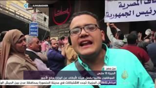 اهم الصور .. من مصر الموظفون طالبوا بفصل هيئة الأوقاف عن الوزارة ورفع الأجور.