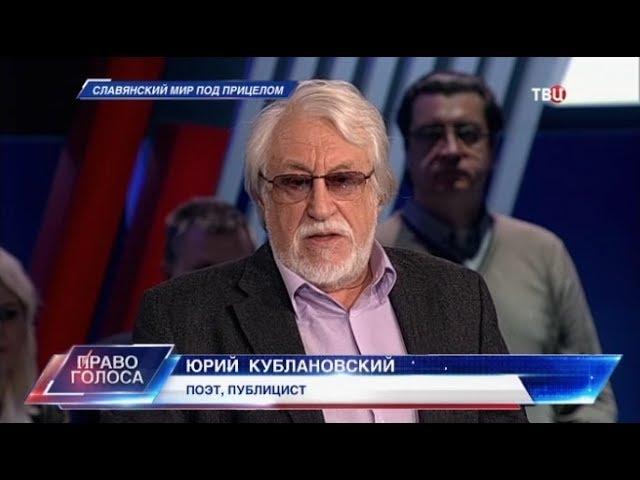 Право голоса: Славянский мир под прицелом, 22.06.17