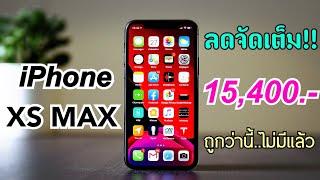 ลดเยอะแบบนี้ บอกเลยต้องซื้อ Iphone XS Max ราคา 15,400 บาทเท่านั่น ดูคลิปนี้แล้ว ชอบค่อยซื้อนะ