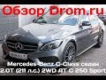 Mercedes-Benz C-Class ????? 2017 2.0T (211 ?.?.) 2WD AT  C 250 Sport - ??????????