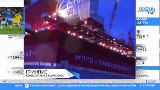 Судно «Арктик Санрайз» конвоируют в Мурманск. Связаться с ним не может даже офис «Гринписа»