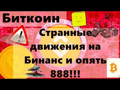 Биткоин Странные движения на Бинанс и опять 888!!! Слухи, Отчёт Tesla Тесла и ответ Tether USDT