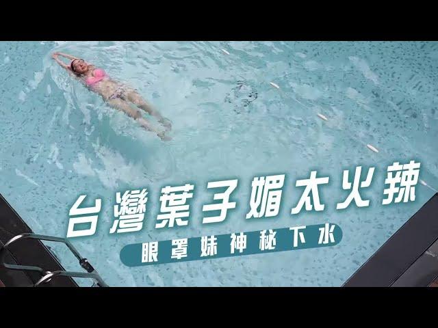 台灣葉子媚太胸猛 眼罩辣妹神秘下水 #運動靚妹 | 台灣新聞 Taiwan 蘋果新聞網