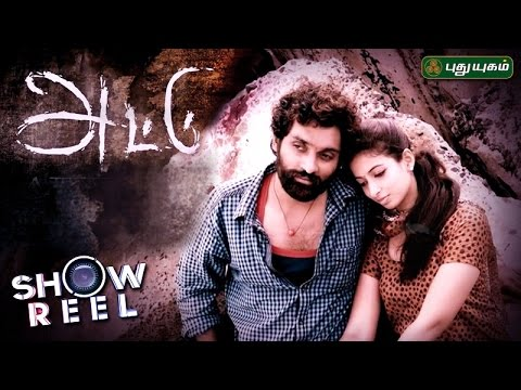 Interview with 'Attu' Tamil Movie Team in Showreel | 01/04/2017 | PuthuyugamTV
