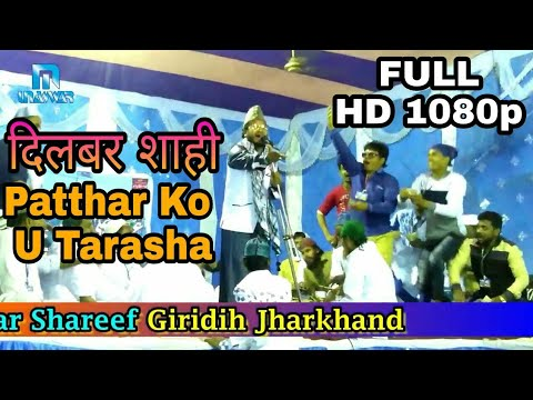 Dilbar Shahi New Naat 2018 patthar ko U Tarasha Nagina Bana Diya Awesome Naat Chirwan Shareef