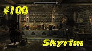 Skyrim №100 Строим Дом (я вернулся)
