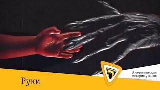 Американская история ужасов. Руки. Восьмой сезон