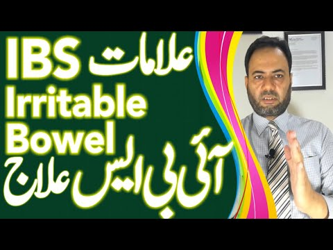 IBS Disease Symptoms Treatment Irritable Bowel Syndrome with Anxiety Depression & Constipation