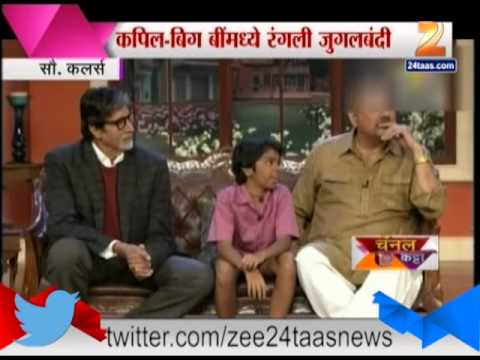 Zee24Taas | Channel Katta Amith Bacchan On Comedy Nights With Kapil