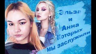 Эльза и Анна ненавидят друг друга на протяжении 6 минут ХОЛОДНОЕ СЕРДЦЕ Frozen