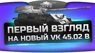 первый взгляд на апнутый vk 45 02 b самый танкующий тяж в wot