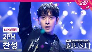 [MPD직캠] 투피엠 찬성 직캠 4K 'Hands Up' (2PM CHANSUNG FanCam)   @2PM COMEBACK SHOW 'MUST'