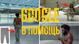 САМЫЙ ПОЛНЫЙ РАЗБОР клипа Childish Gambino - This is America ||Google в помощь||