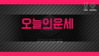 오늘의운세 1월18일 월요일 띠별 타로운세 / 2021년 행운부적 제작 010 9928 9191 마스터