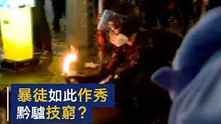 香港暴徒如此作秀 黔驴技穷?| CCTV