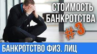 Банкротство физических лиц. Сколько стоит банкротство.(, 2016-03-18T06:22:01.000Z)