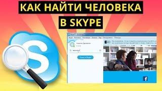 Как найти человека в Скайпе (Skype)(, 2015-08-24T14:08:20.000Z)