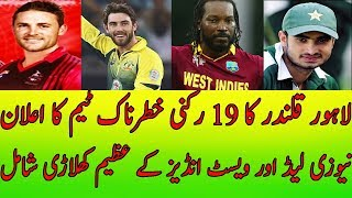 Lahore Qalandars Full squad of PSL 2018 | Lahore Qalandars final team Players list PSL 2018 draft