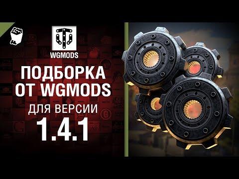 Подборка от WGMods для версии 1.4.1 [World of Tanks] thumbnail