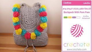 تعليم الكروشيه: شنطة ظهر بكرات البوم بوم - Learn how to Crochet: Backpack With Pom Pom