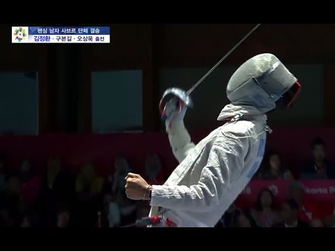 2018 Asian Games Men's Sabre Team final - Korea v Iran streaming vf