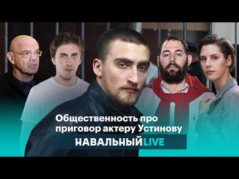 Слепаков, Паль, Райкин и другие про приговор актеру Устинову