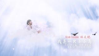 Kevin Chensing 林义铠 Vol.3 : 我是一只小小鸟 (Wo Shi Yi Zhi Xiao Xiao Niao)