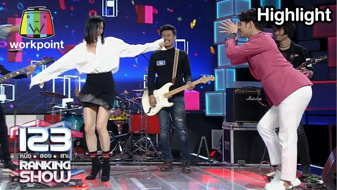 ความสุขเล็กๆของพี่ซี | 123 Ranking Show