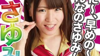 水戸ご当地アイドル(仮)さゆみんに捧ぐ 水戸ご当地アイドル(仮) 検索動画 42