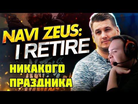 """QRUSH Смотрит : NAVI Zeus: """"Я заканчиваю карьеру игрока""""   NAVI CS:GO"""