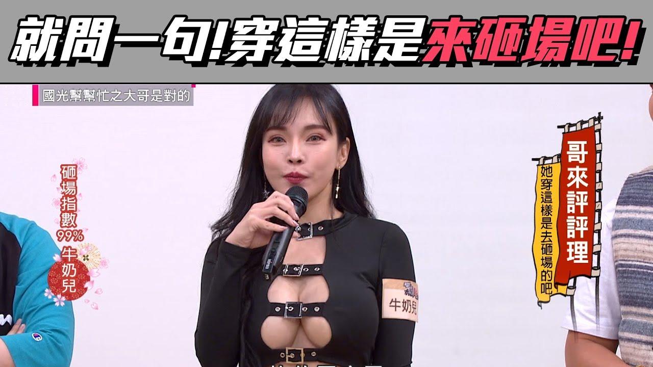 國光幫幫忙 20190417