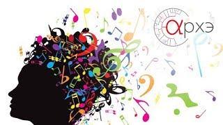 Алексей Паевский: 'Музыка и мозг'