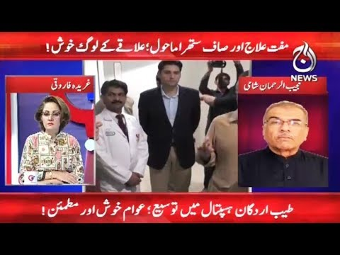 G For Gharidah - 26 May 2018 - Aaj News