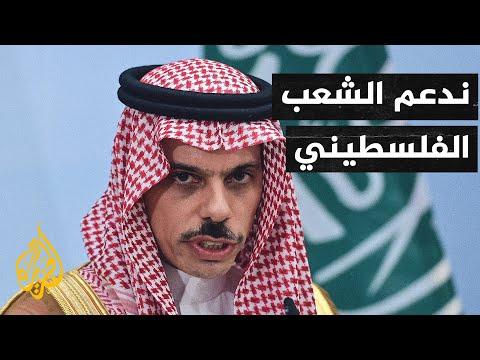 وزير الخارجية السعودي: نعلن رفضنا التام للإجراءات الإسرائيلية الاستفزازية في القدس الشرقية  - نشر قبل 4 ساعة