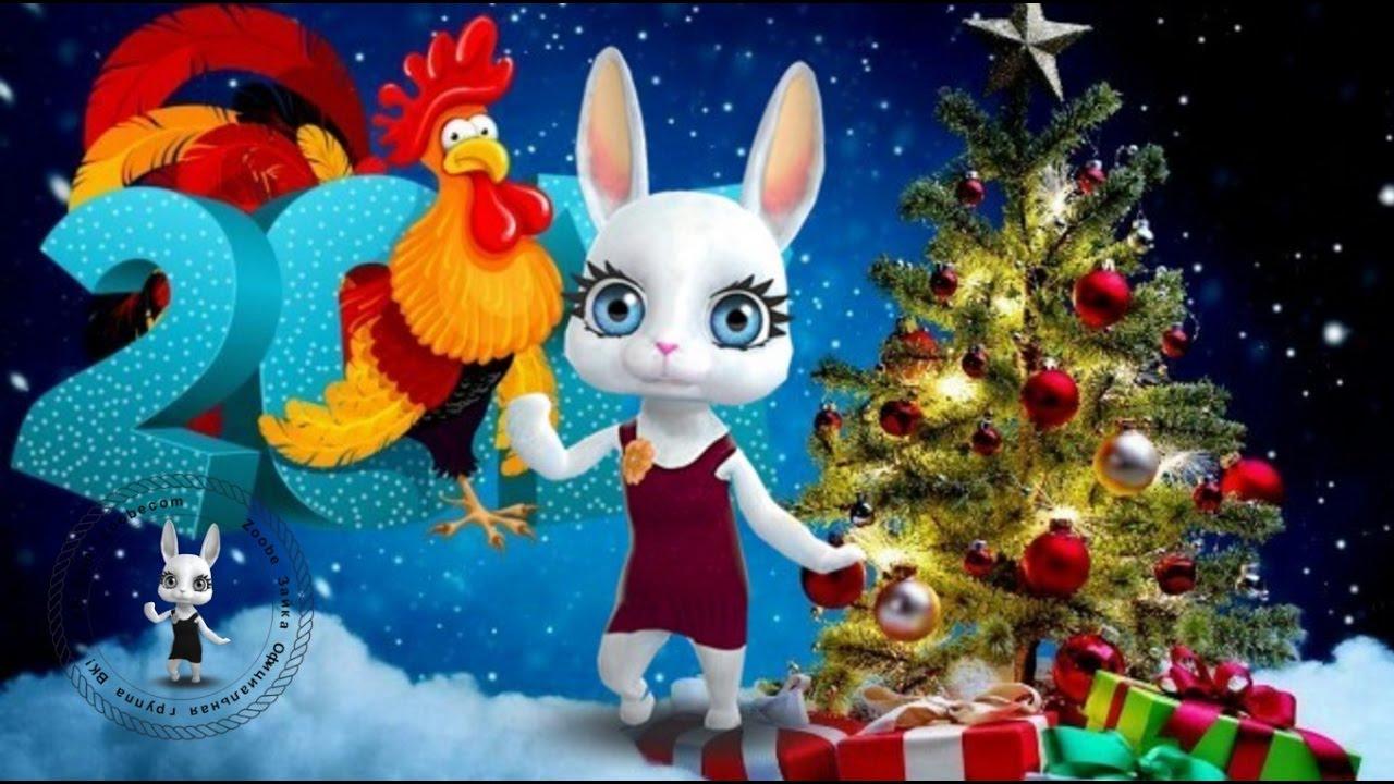 Новогоднее поздравление зайки видео скачать бесплатно фото 35