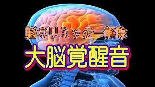 脳のリミッター解除 大脳覚醒音