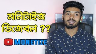 Save YouTube Chanel Monetization Bangla Tutorial // YouTube Monetize // TUBER BiPU