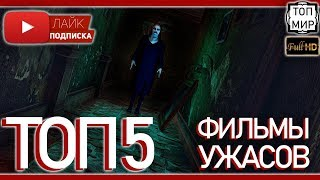 ТОП 5 УЖАСОВ 🔥 Самые страшные фильмы ужасов 🔥
