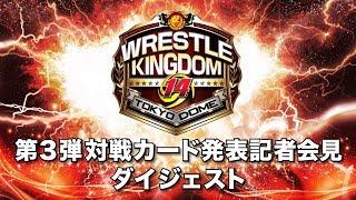 【新日本プロレス】WK14第3弾対戦カード発表記者会見ダイジェスト【1.4&1.5 東京ドーム】