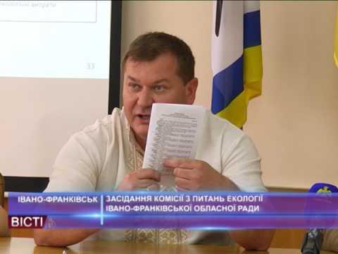 Засідання комісії з питань екології Івано-Франківської обласної ради