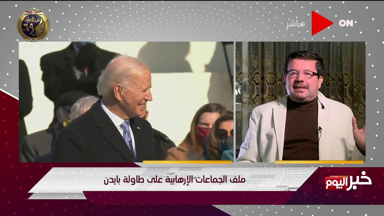 خبر اليوم - سامح عيد: أمريكا تعلم أن الإخوان يريدون السيطرة على العالم سياسيا و عسكريا  - 01:56-2021 / 1 / 22