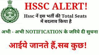 HSSC LATEST NOTIFICATION   STENO TYPIST VACANCY DECREASED BY HSSC  