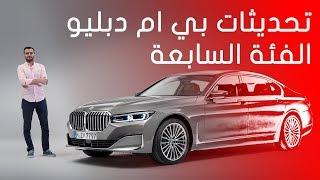 بي ام دبليو الفئة السابعة 2020 BMW 7 Series