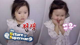 It's Ra Won's Solo Photo Time! [The Return of Superman Ep 299]