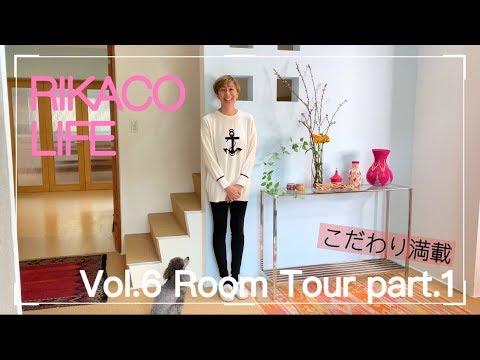 【ルームツアー第1弾】玄関・お手洗い・バーカウンター☆RIKACOファッション/メイクのポイントも紹介☆