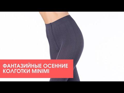Фантазийные осенние колготки MiNiMi 100 ден - тренд сезона 2019/2020