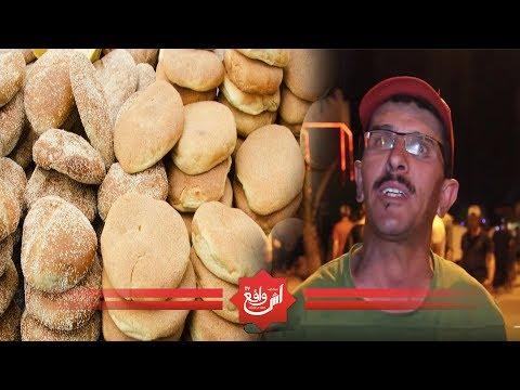 القصة الكاملة لـ'أزمة الخبز'.. بتافراوت ايام مهرجان 'تيفاوين'