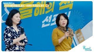 청소년 예능축제 및 계양구 올해의 책 선포식 개최_[2019.5.4주] 영상 썸네일