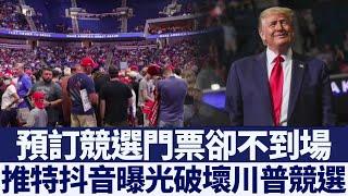 左派抖音曝光:預訂川普集會門票 卻不到場 新唐人亞太電視 20200623